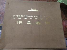 《庆祝中华人民共和国成立二十五周年全国美术作品展览作品选集》外盒 注意!!!!!!只有外盒
