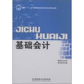 基础会计 伍光明 北京理工大学出版社 9787564050276