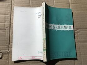 微积分及其应用与计算(第一卷第一册)