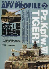 虎式1型重坦克