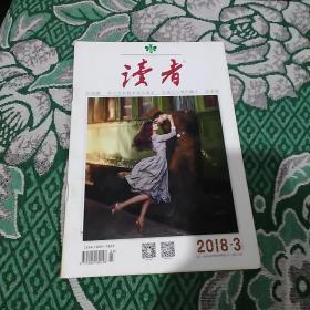 读者20018.3