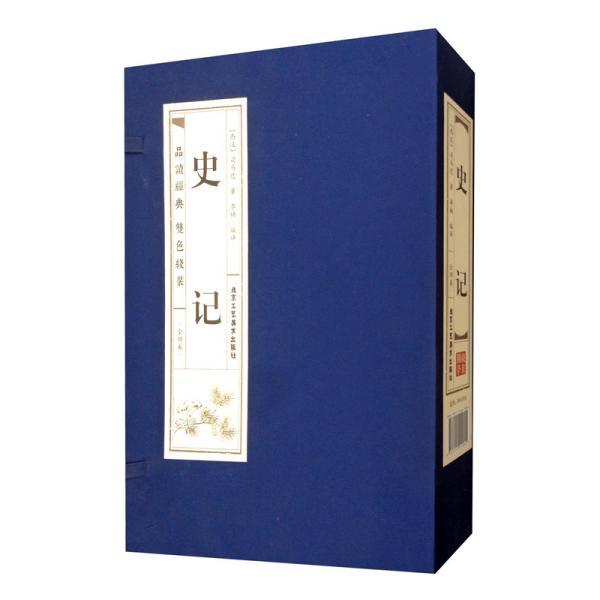 史记(全4册)