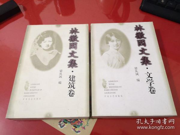 林徽因文集・建筑卷