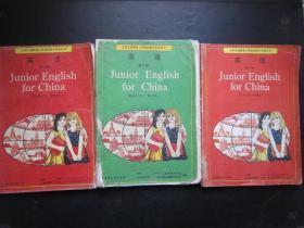 90年代老课本:初中英语课本全套3本人教版 【1992-94年,有笔迹】