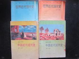 90年代老课本:老版高中历史课本教材教科书全套4本 中国现代近代史+世界现代近代史 【95-96年,有笔迹】
