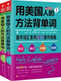 用美国人的方法背单词 振宇词汇系列28万册升级版 全新升级纪念版(2册)