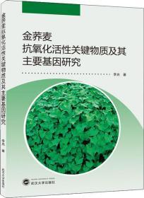 金荞麦抗氧化活性关键物质及其主要基因研究