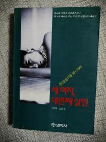세 여자 네번째 살인   韩文原版:推理小说选集:三个女子四次杀人(大32开,332页)
