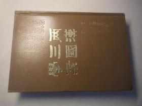 两汉三国学案