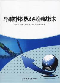 导弹惯性仪器及系统测试 徐军辉 单斌 杨波 周小刚 郭志斌 西北工业大学出版社 9787561258477