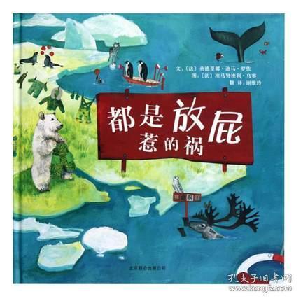 都是放屁惹的祸(精) 正版启发获奖绘本 3~6岁儿童绘本图画书 科学认知和环境保护绘本 带领孩子认识变暖的佳绘本