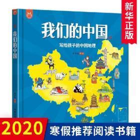 我们的中国 绘本写给孩子的地理 全彩手绘幼儿童3-6-9-12岁图画书科普百科大全书籍小学生漫画书少儿国家地理百科全书