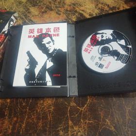【游戏光盘】英雄本色(1CD)+ 使用手册   带盒走快递