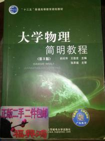 大学物理简明教程(第3版)9787563546930