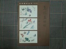 自学美术丛书  怎样画蝴蝶