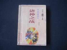 黄易作品集 玄幻系列:诸神之战