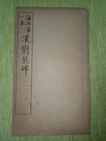 海内第一本 汉刘熊碑