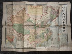 中华人民共和国地图  1966年3版1967年8印  带语录