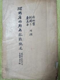 河南省内乡县抗战概述       红色抗战 稀缺本    孔网唯一