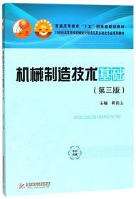 特价~ 机械制造技术基础(第3版) 9787568027526