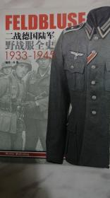 闪电战   增刊 《二战德国陆军野战服全史》1933-1945