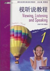 新世纪师范英语系列教材. 视听说教程. 1. 学生用书