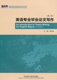 英语专业毕业论文写作