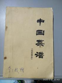 中国菜谱,山东部分