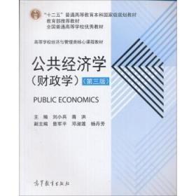 公共经济学:财政学