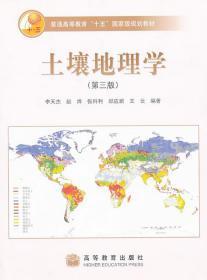 土壤地理学(第三版)