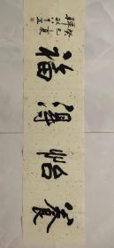 【韩敏】书法一幅,34厘米//130厘米