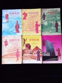 八零后九十年代九年义务教育初中历史课本全套