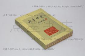私藏好品《尚书学史》刘起釪 著 作者签名本 1989年一版一印