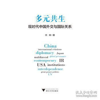 多元共生:现时代中国外交与国际关系