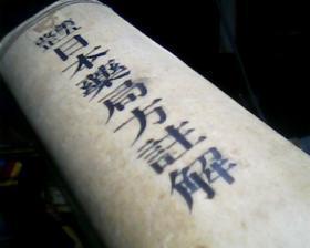 第五改正日本药局方注解 新订第六版