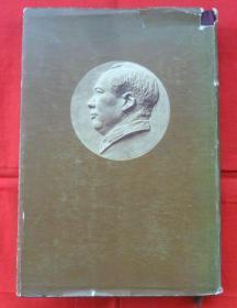 毛泽东选集第五卷(竖版、精装)