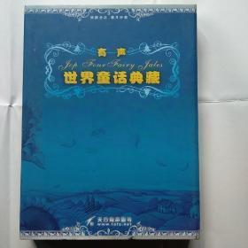 有声 世界童话典藏【8张光盘】