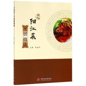 传统阳江菜烹饪技法