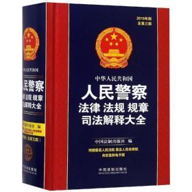 中华人民共和国人民警察法律法规规章司法解释大全(2019年版))
