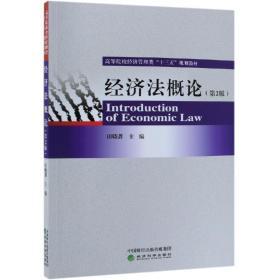 经济法概论 第2版