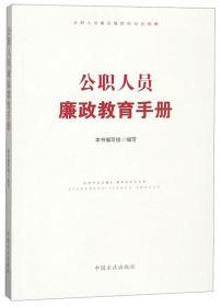 公职人员廉政教育手册
