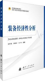 装备经济性分析