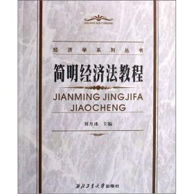 正版简明经济法教程刘丹冰西北工业大学出版社9787561221853