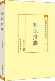 胡传海书学文集:七.知识贵族