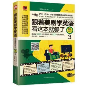 易人外语:跟着美剧学英语看这本就够了(畅销修订版.3)