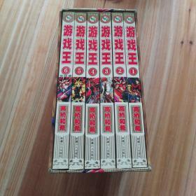游戏王1-6册盒装