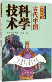 (彩绘版)时代少儿人文丛书·发现中国:古代中国科学技术