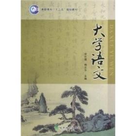 【全新正版】大学语文9787505896154经济科学出版社