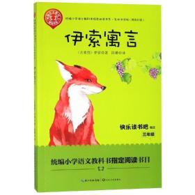 伊索寓言统编小学语文教科书指定阅读书系(名师讲读版)