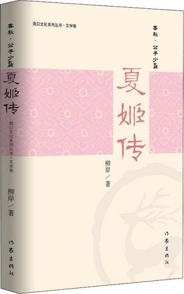 周口文化西路丛书·文学卷:夏姬传